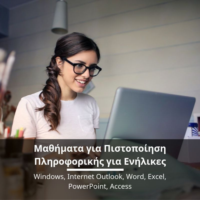 plhroforikh windows internet outlook access word excel powerpoint seminarialand
